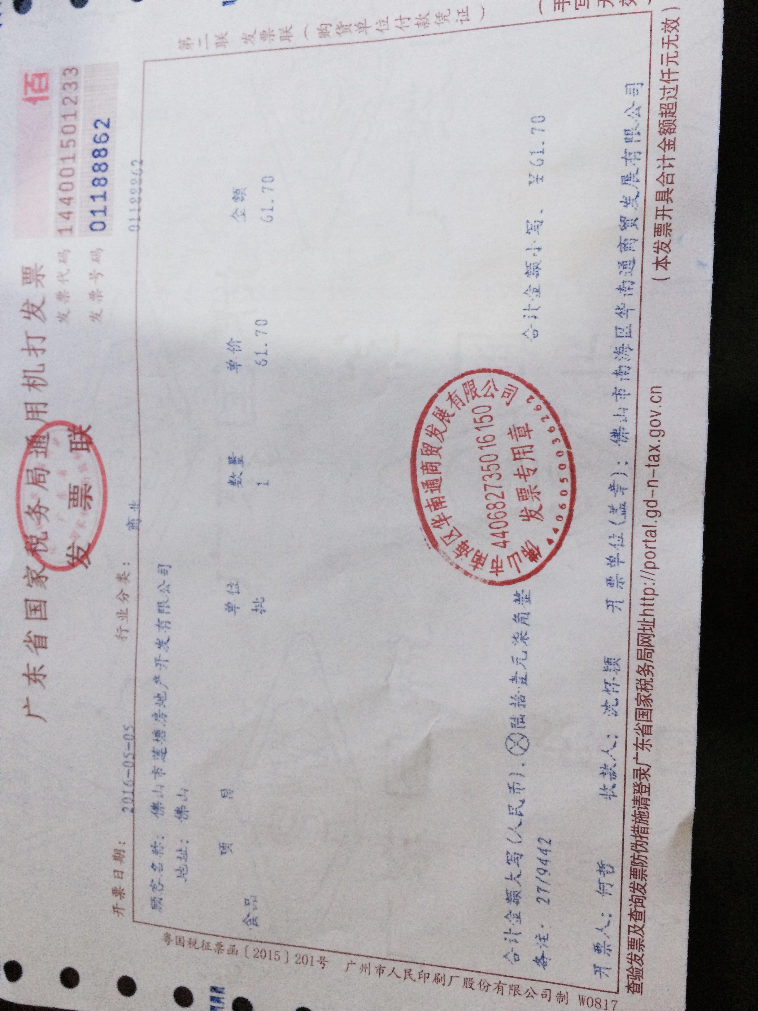 营改增后普通增值税发票和专用增值税发票的区别