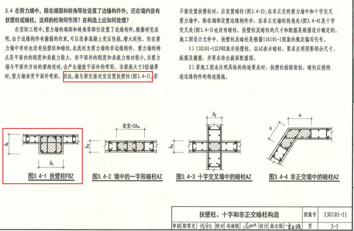 图纸上剪力墙平法施工图是什么意思