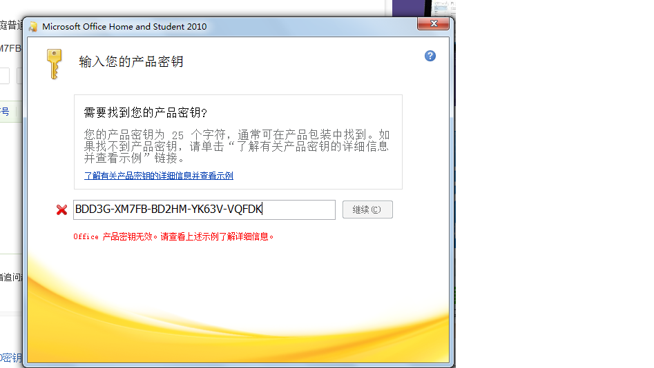 ���.��.h8^yK^[�K��_�Z_求一个office2010的密钥 能用的_百度知道