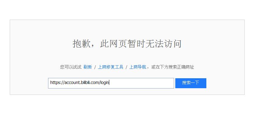 哔哩哔哩网站登录网页ie找不到地址图片