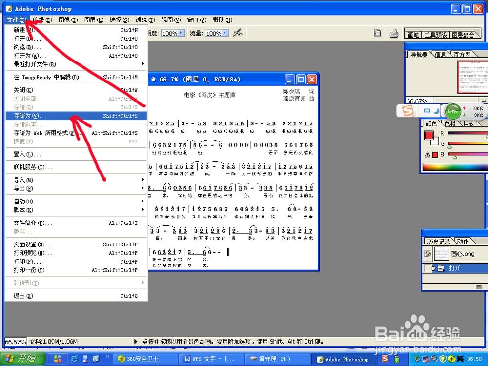 """3,然后在""""格式""""下进行选择,找到jpg格式,然后点击保存即可.图片"""
