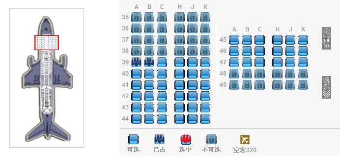 南航空客a320座位选择图片