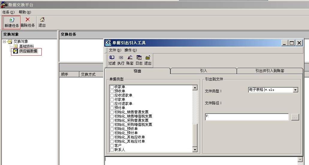 1bos平台匿名数据步骤用户金蝶k3作答注册操交换:金蝶k3软件是工业工程方法研究的手册图片