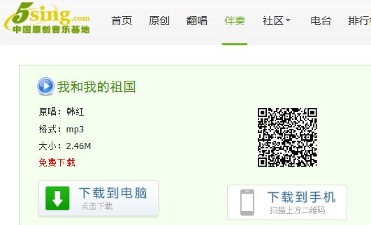 急!求我和我的祖国伴奏 韩红版 在线等 我的邮箱 70055812@qq.com图片