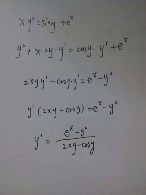 u=2exsiny的积分