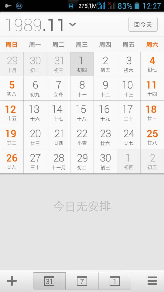 星座查询农历出生年月19891028图片