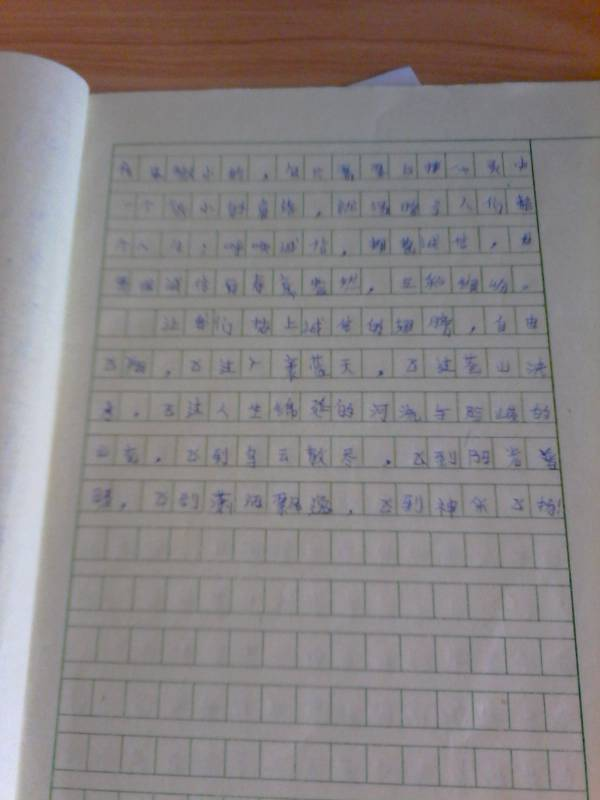 www.fz173.com_和谐之美,美在诚信开头作文600字。