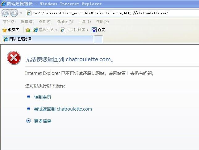 http chatroulette.com 怎么打不开了高清图片