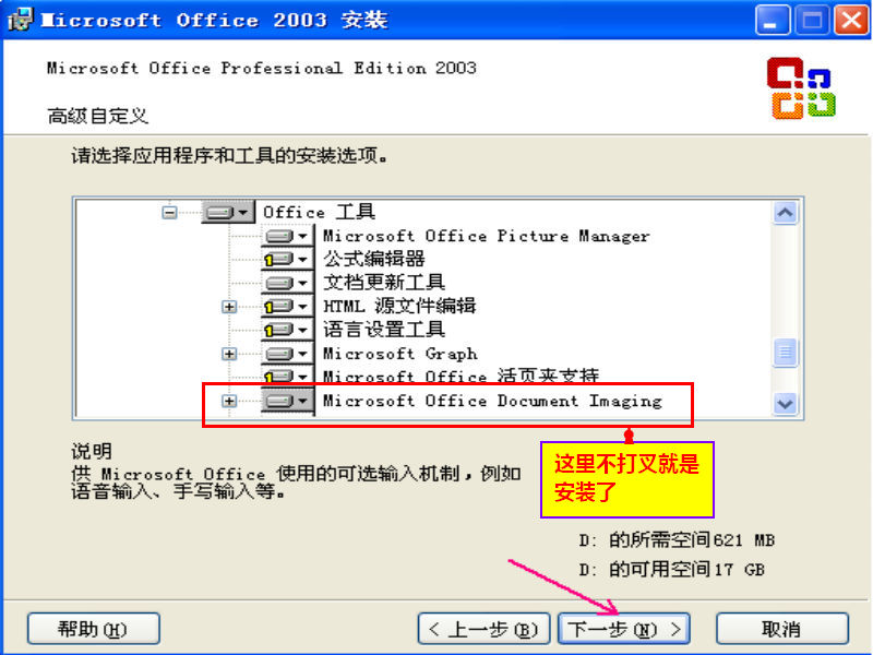 在哪下载完整版的office2003图片