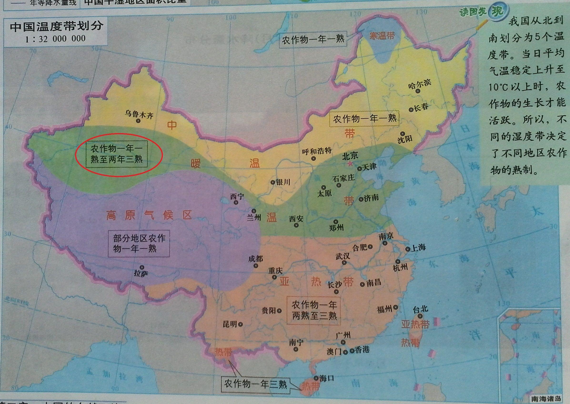七年级地理上册地球和地图中图版试题-学路网-学习路