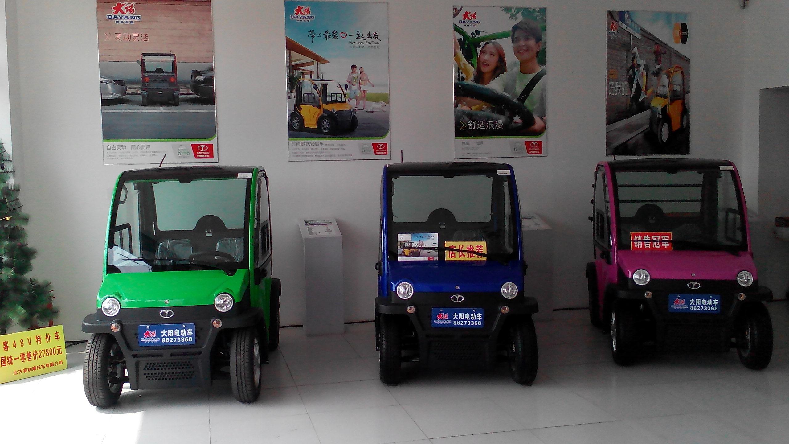 济南大阳四轮电动车专卖店已经迁址到哪里了高清图片