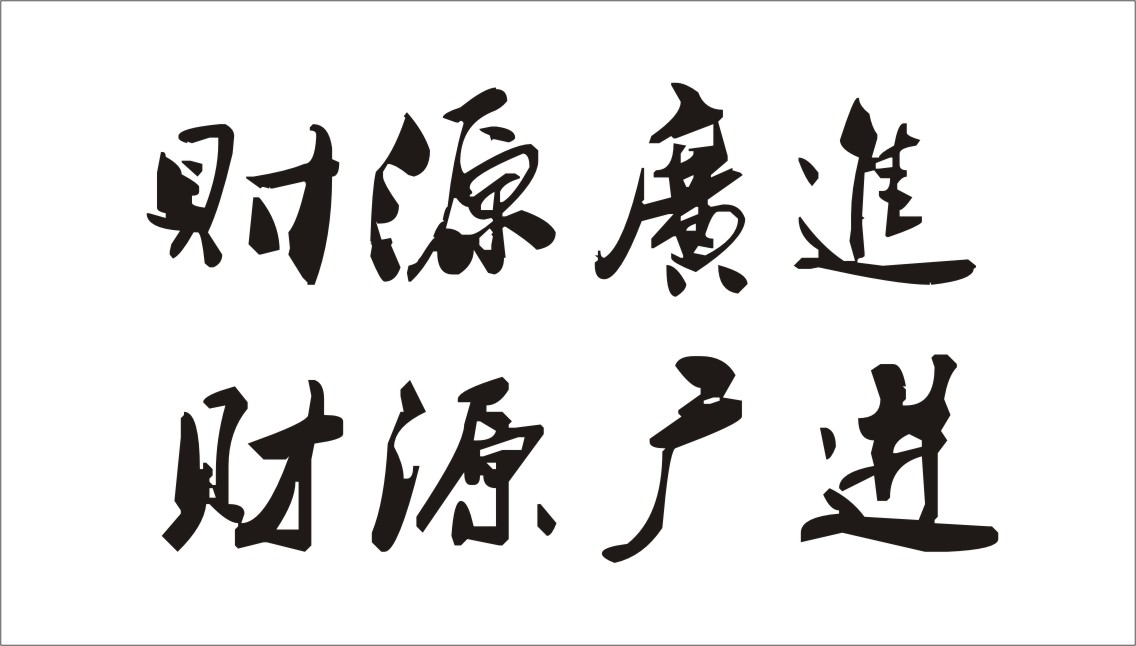 《财源广进》我想看看这四个字最漂亮的字体.图片