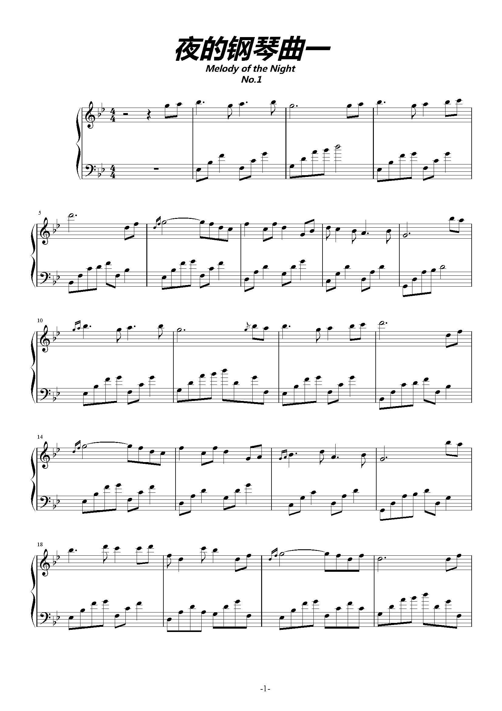 谁给我夜的钢琴曲一 五线谱图片