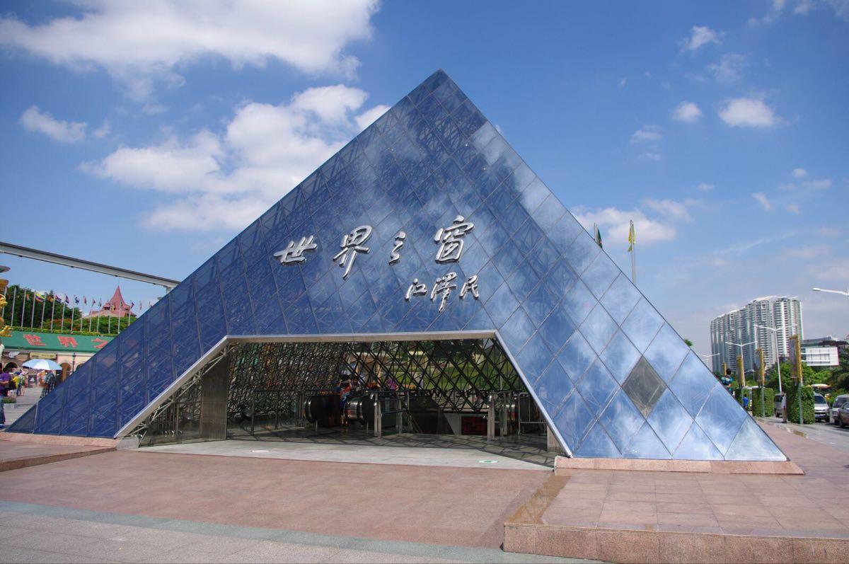 国家aaaaa级旅游景区,第一个世界之窗旅游景区位于中国广东省深圳市图片
