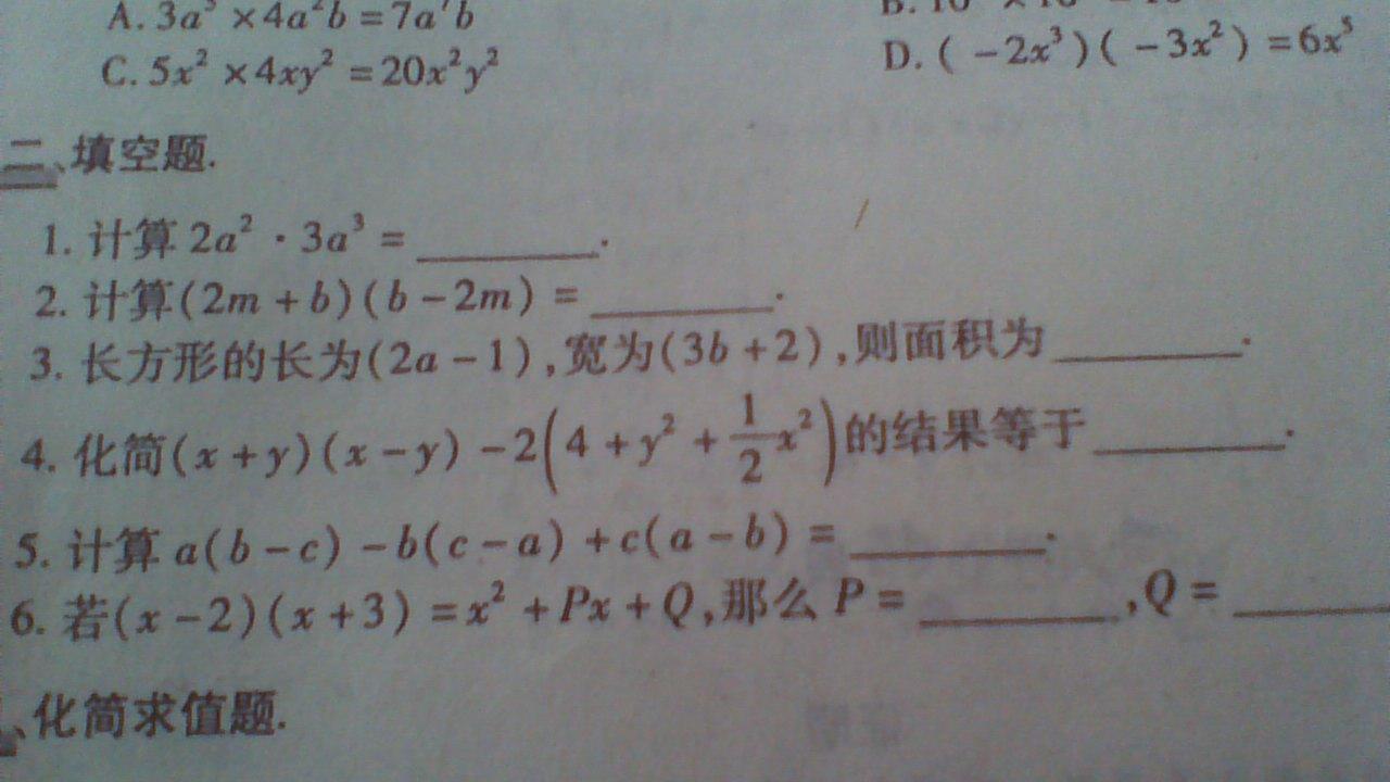八年级上册数学 八年级上册数学作业本答案 八年级上册数高清图片