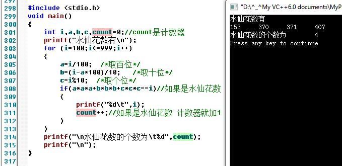 c语言输入3位到7位的水仙花数
