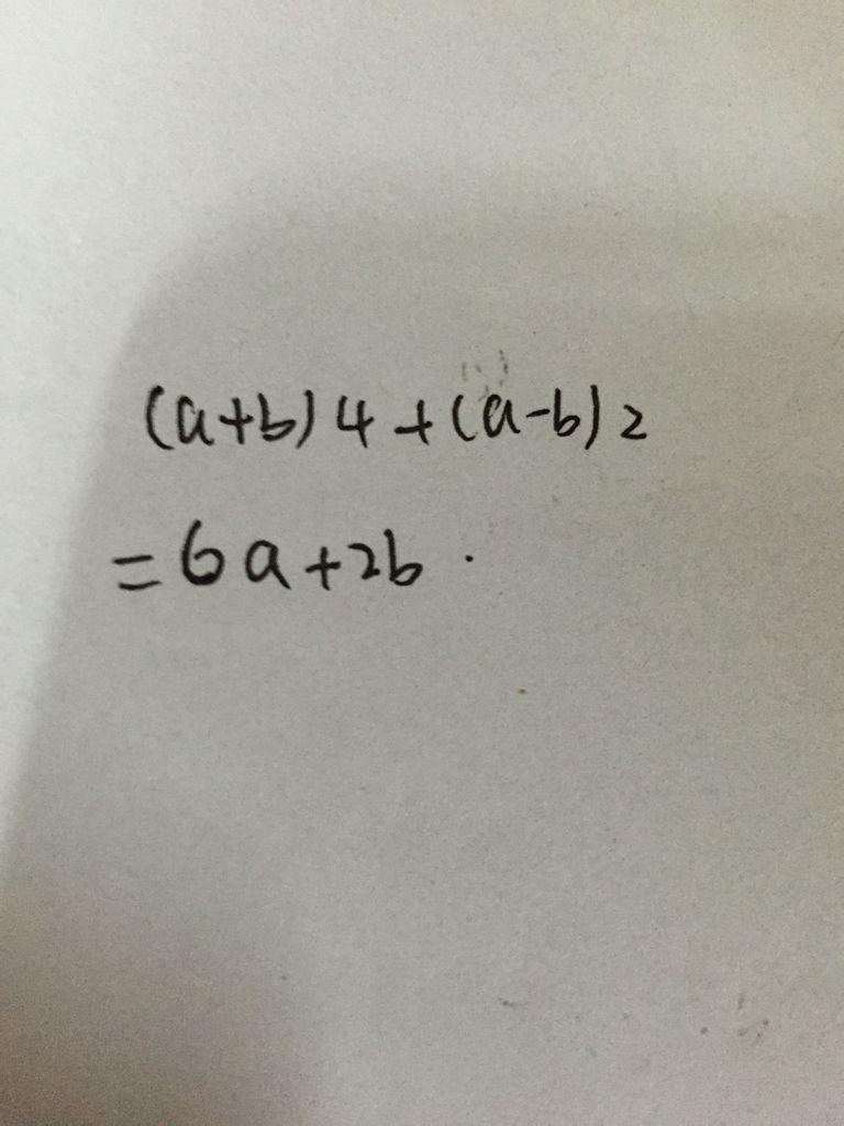 3(a-b)2化简等于多少