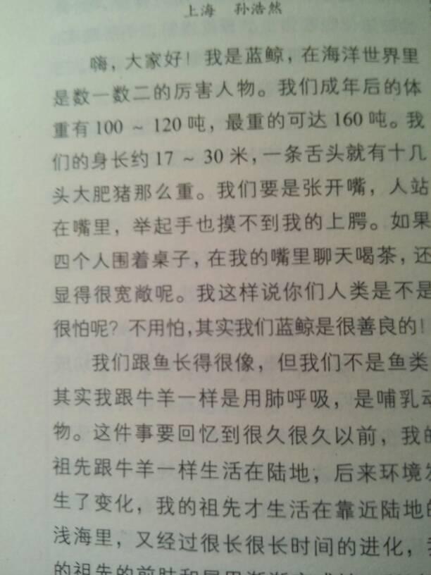 开学典礼作文500字_鲸的自述作文|鲸的自述作文600字