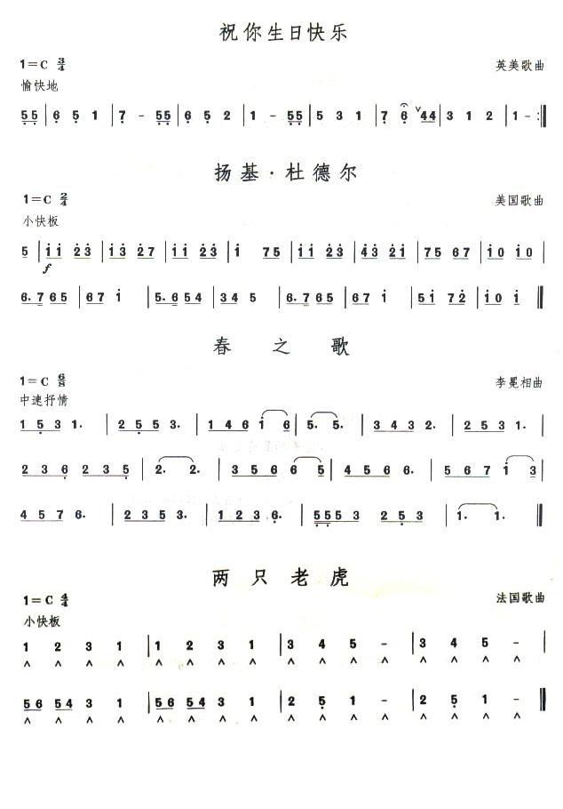 初学简单口琴简谱