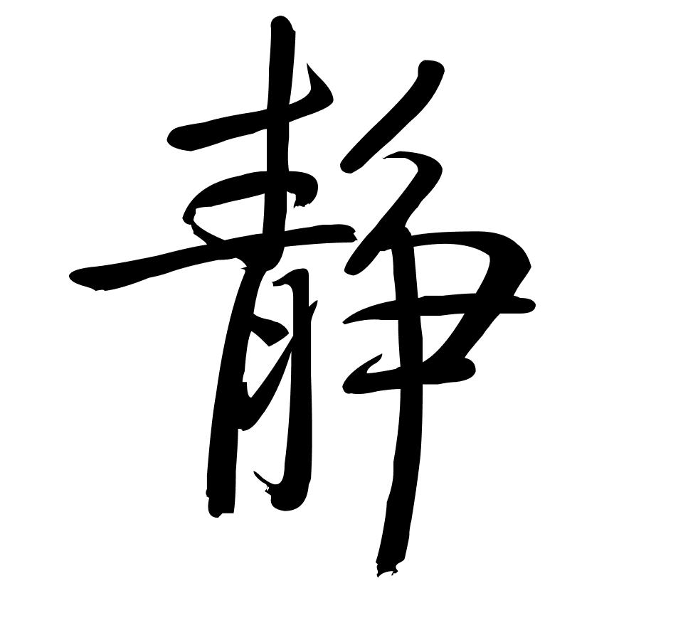 姓陈的名字,女的,最好有个静字,要三个字的,好听的,谢谢