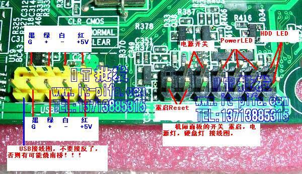 把主板上的led灯的线给拔了 追问: 哪个是  大概在哪里  标记一下 追图片
