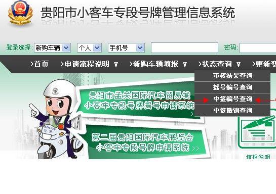 客车专段号牌怎么申请?-   贵阳市小客车专段号牌管理信息系高清图片