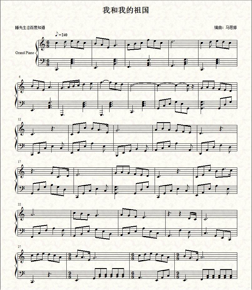 急求《我和我的祖国》钢琴伴奏谱,要c调的.图片