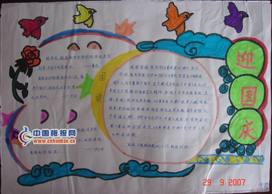 手抄报-迎国庆版初中版