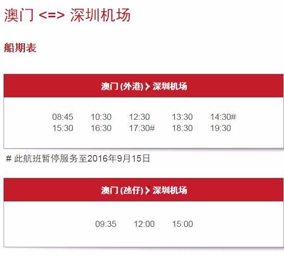 从澳门怎么去深圳机场