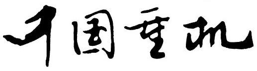 这四个字是什么字体.图片