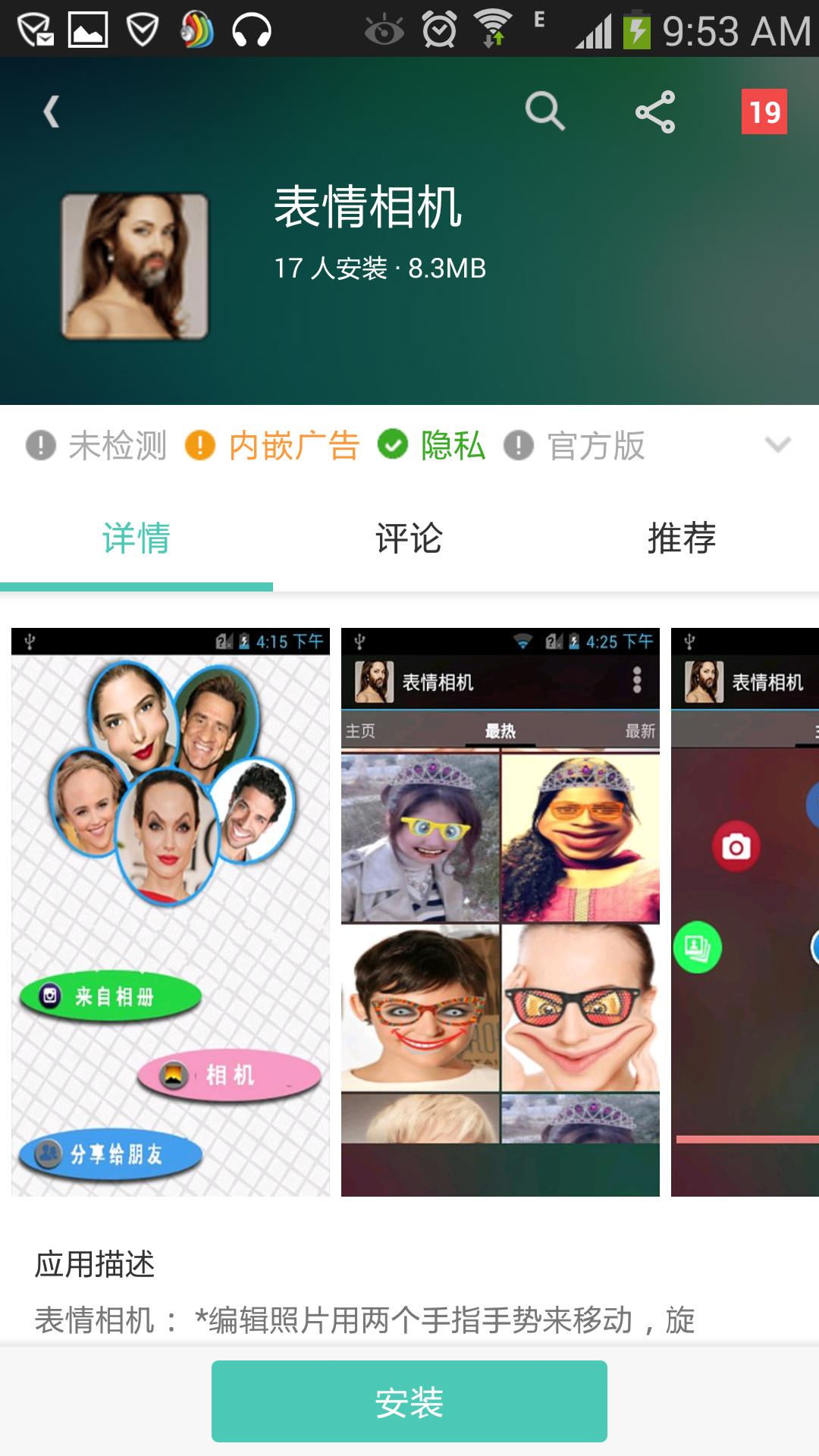 邓超新浪微博搞笑图片用的什么软件图片