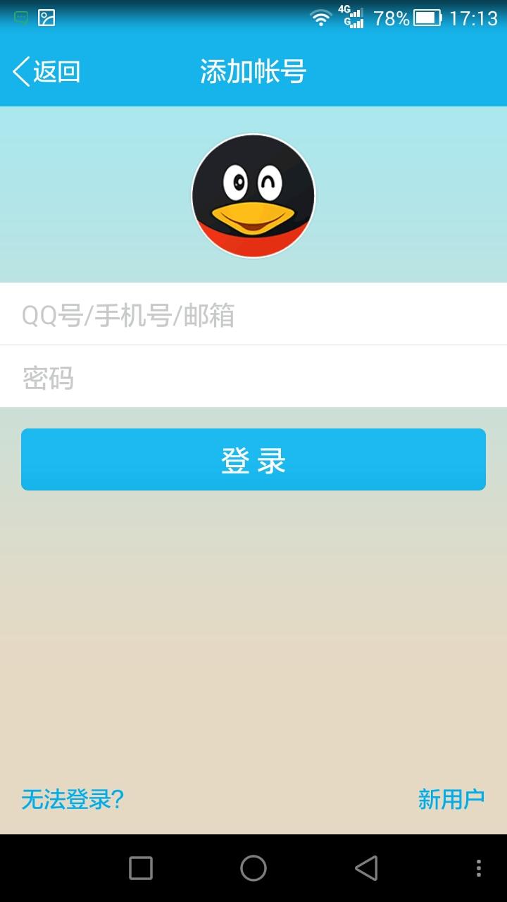 小米2qq_小米手机怎样申请qq