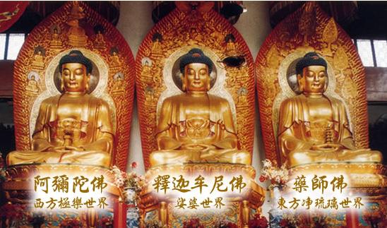 佛教:大雄宝殿供奉哪三尊主佛?是怎样排位的?