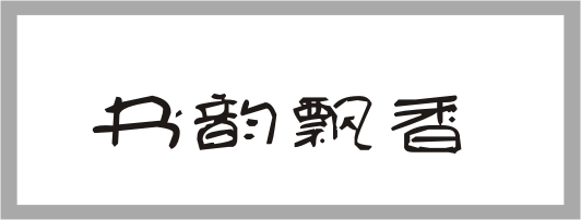 书法 书法作品 532_202图片