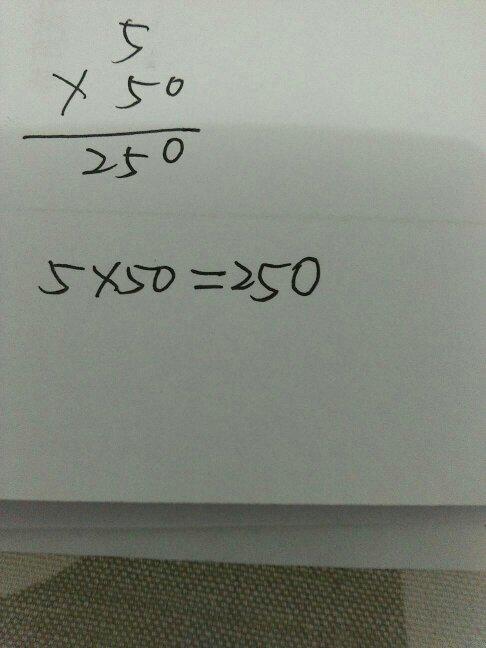 为什么五乘以零等于零