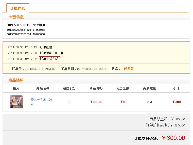 刷单待确认_刷单被骗4600,通过支付宝二维码支付的,.能查到对方信息吗?