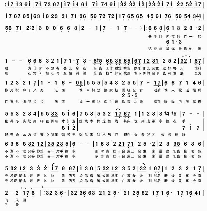 谁能把这个钢琴谱给我翻译成数字谱 里面的高低音我看图片