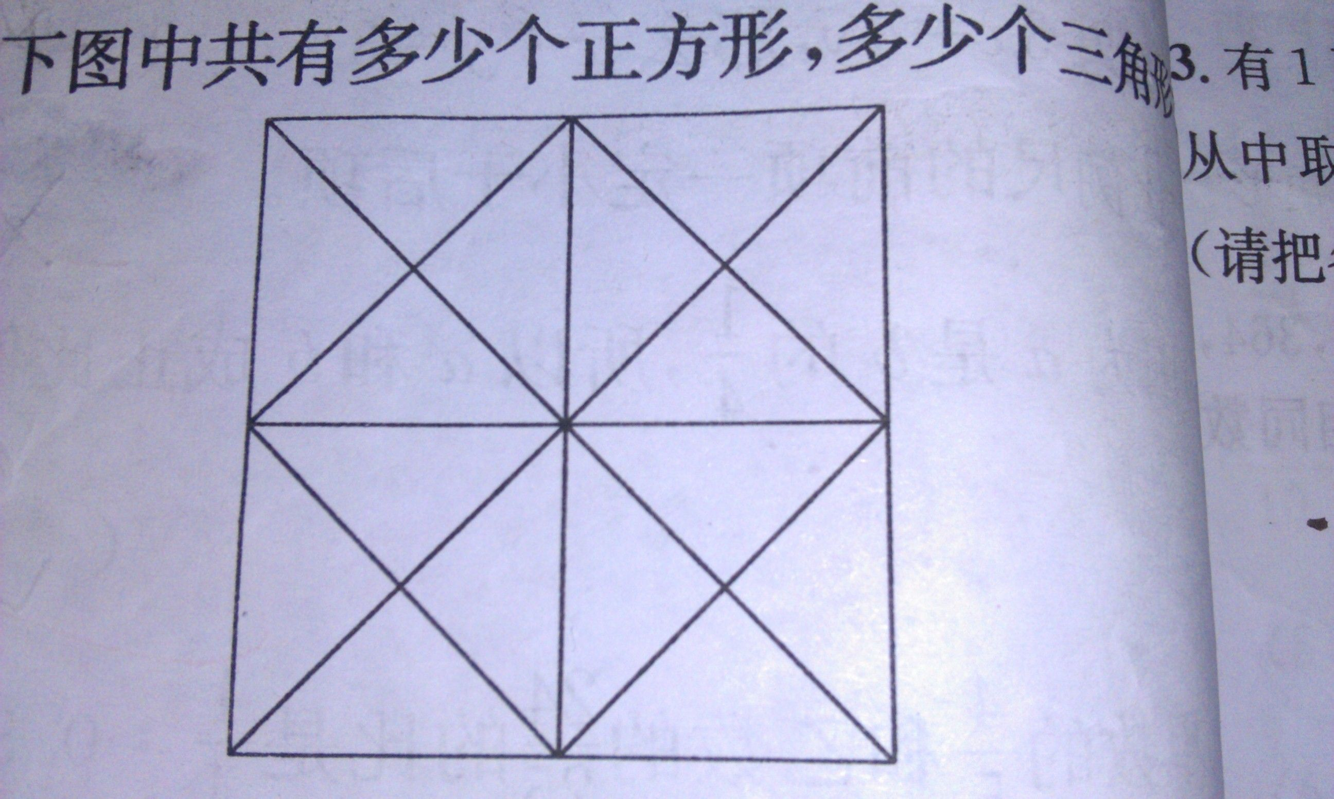 共有几个正方形,几个三角形图片