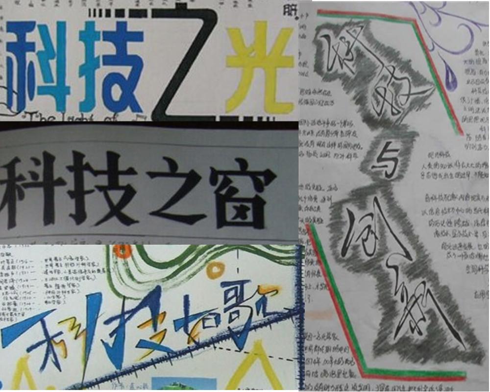可以用不同字体截图给我大图 也可以是手抄报的图片截图