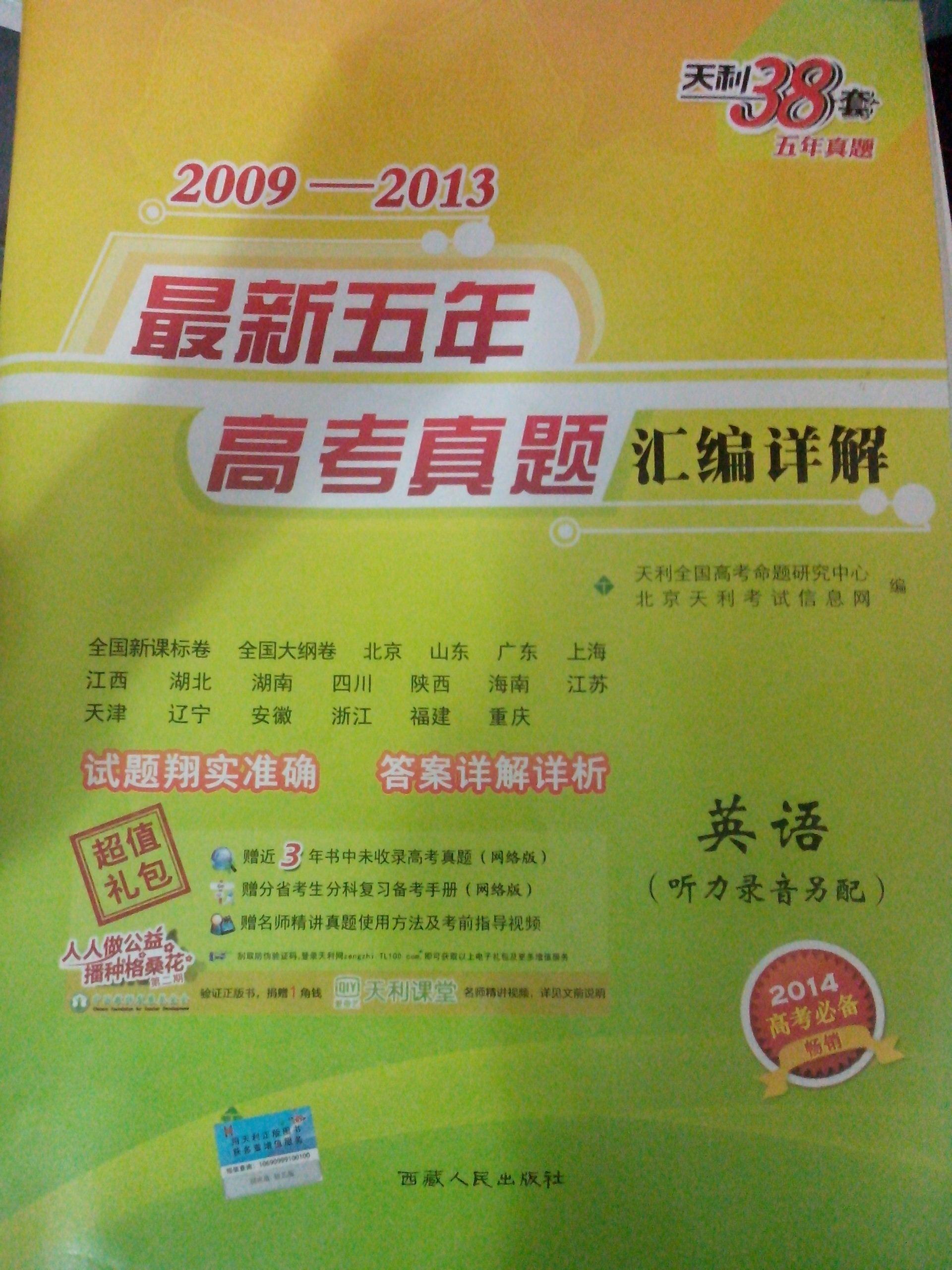 2007年高考英语真题汇编 2007年高考英语真题汇编 寻 04 10年高考英