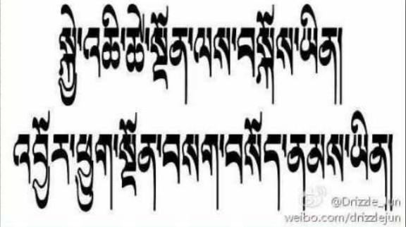 经典梵文纹身翻译对照素材图片