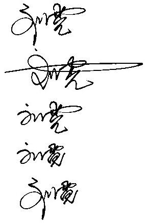 刘字笔画-求免费艺术字签名设计 (356x410)