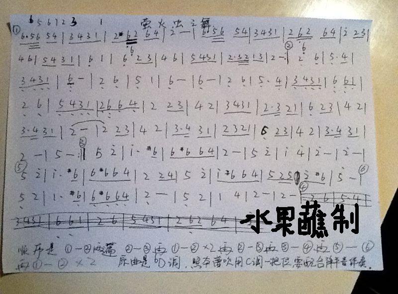 萤火虫之舞 简谱; 图片