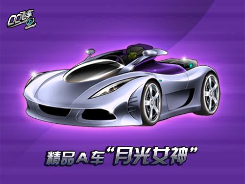 qq飞车里有种a车很像兰博基尼高清图片