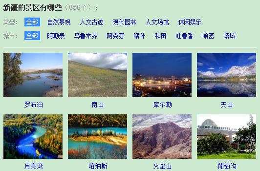 新疆景区有哪些地方