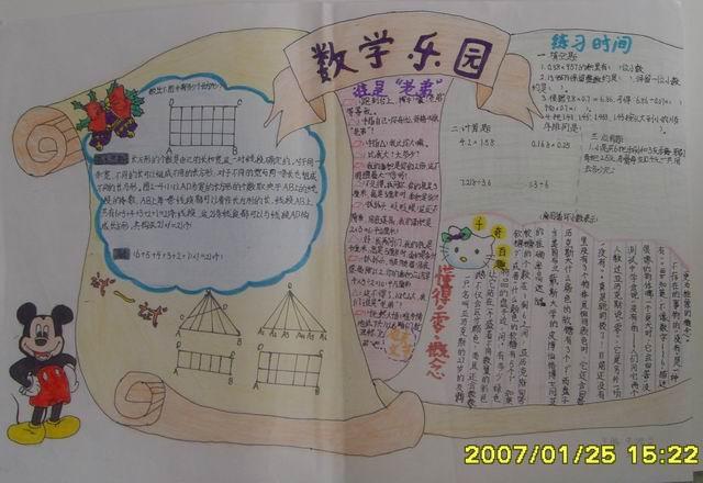 五年级数学报_百度知道-五年级 五年级美术作品 五年级赞汉字手抄报 图片