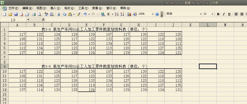 excel数字高中v数字青州录取线表格图片