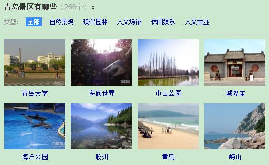 青岛哪些景区免费