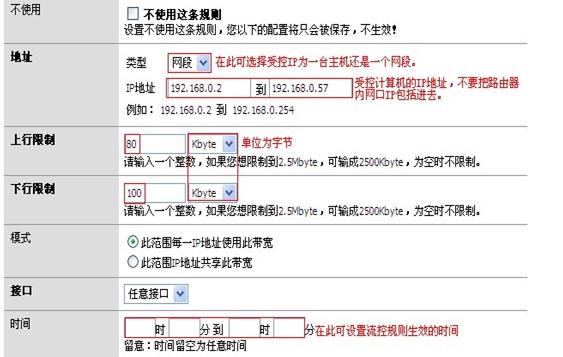 路由器设置和设置?路由器型号是限速星ve982的,安装飞鱼?福清侨中林锦龙图片