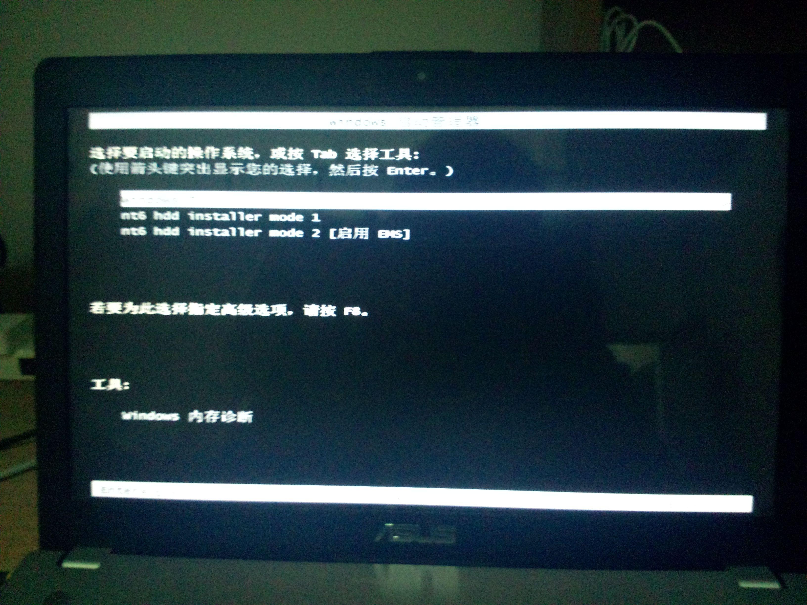win7开机总有一个windows启动项界面怎么去掉?图片